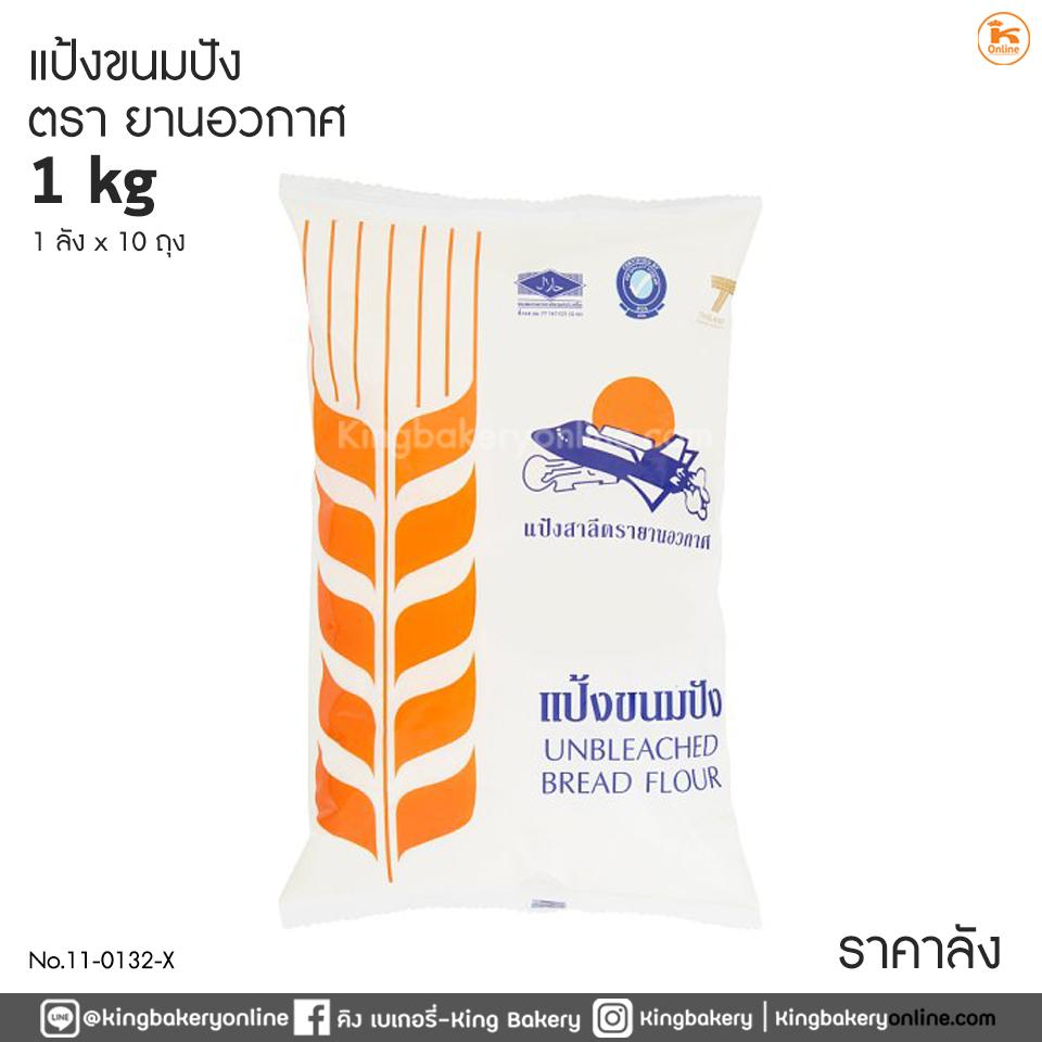 แป้งขนมปัง 1 กก. ตรายานอวกาศ (1ลังx10ถุง)