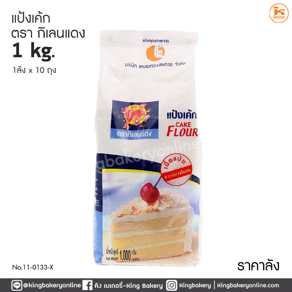 แป้งเค้ก ตรากิเลนแดง 1 กก. (1ลังx10ถุง)