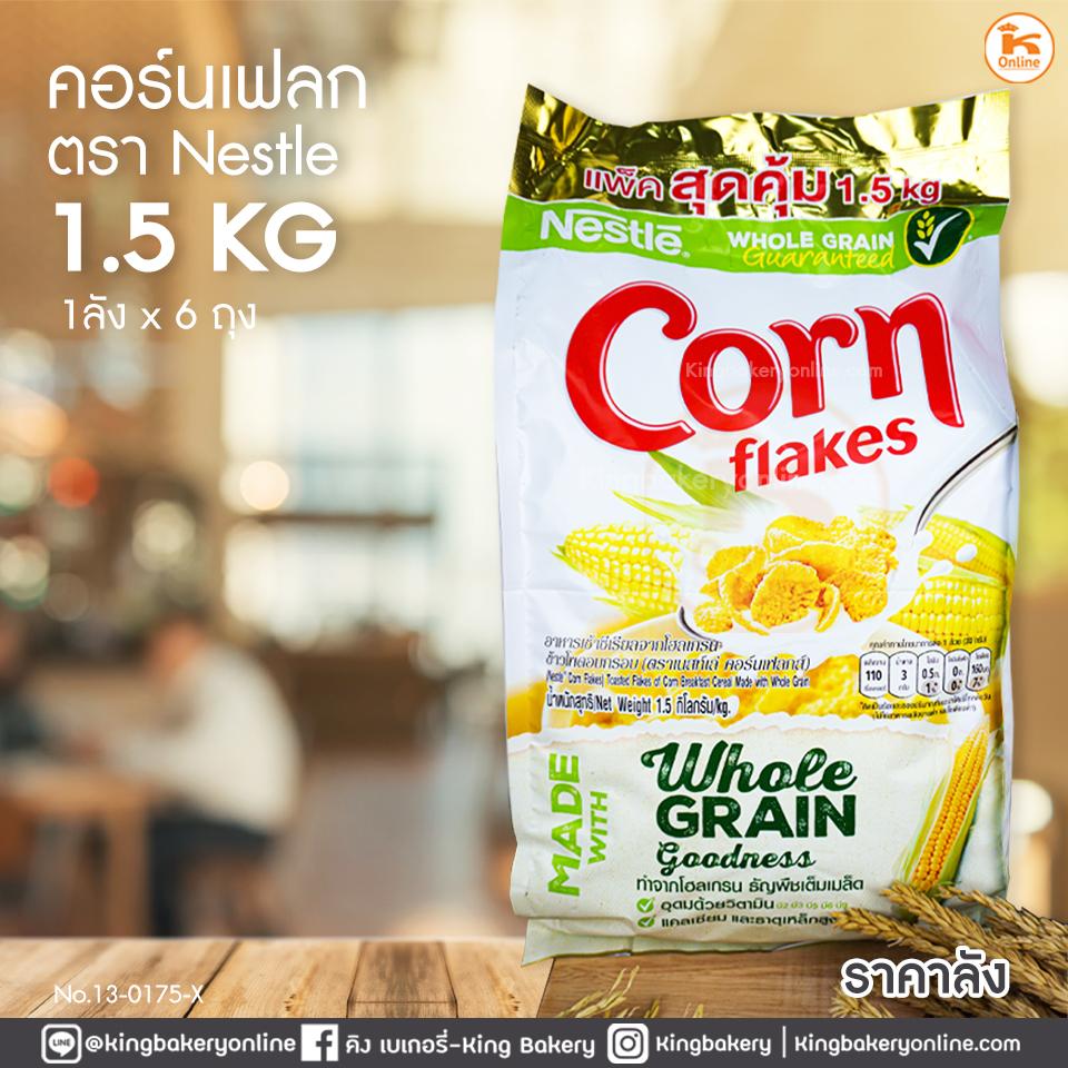 คอร์นเฟลก ตรา Nestle 1.5 กก. (1ลังx6ถุง)