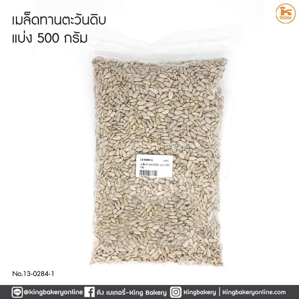 เมล็ดทานตะวันดิบ แบ่ง 500 กรัม