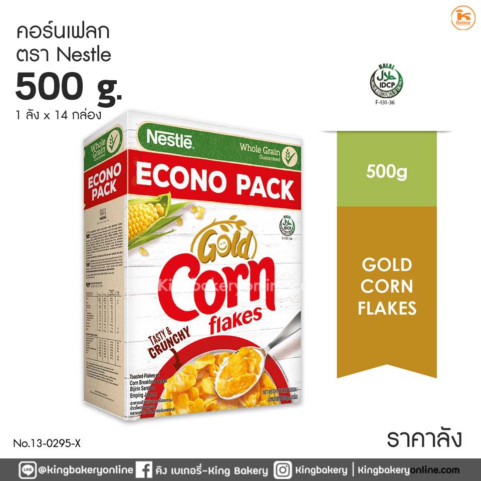 คอร์นเฟลก ตรา Nestle 500 กรัม (1ลังx14กล่อง)