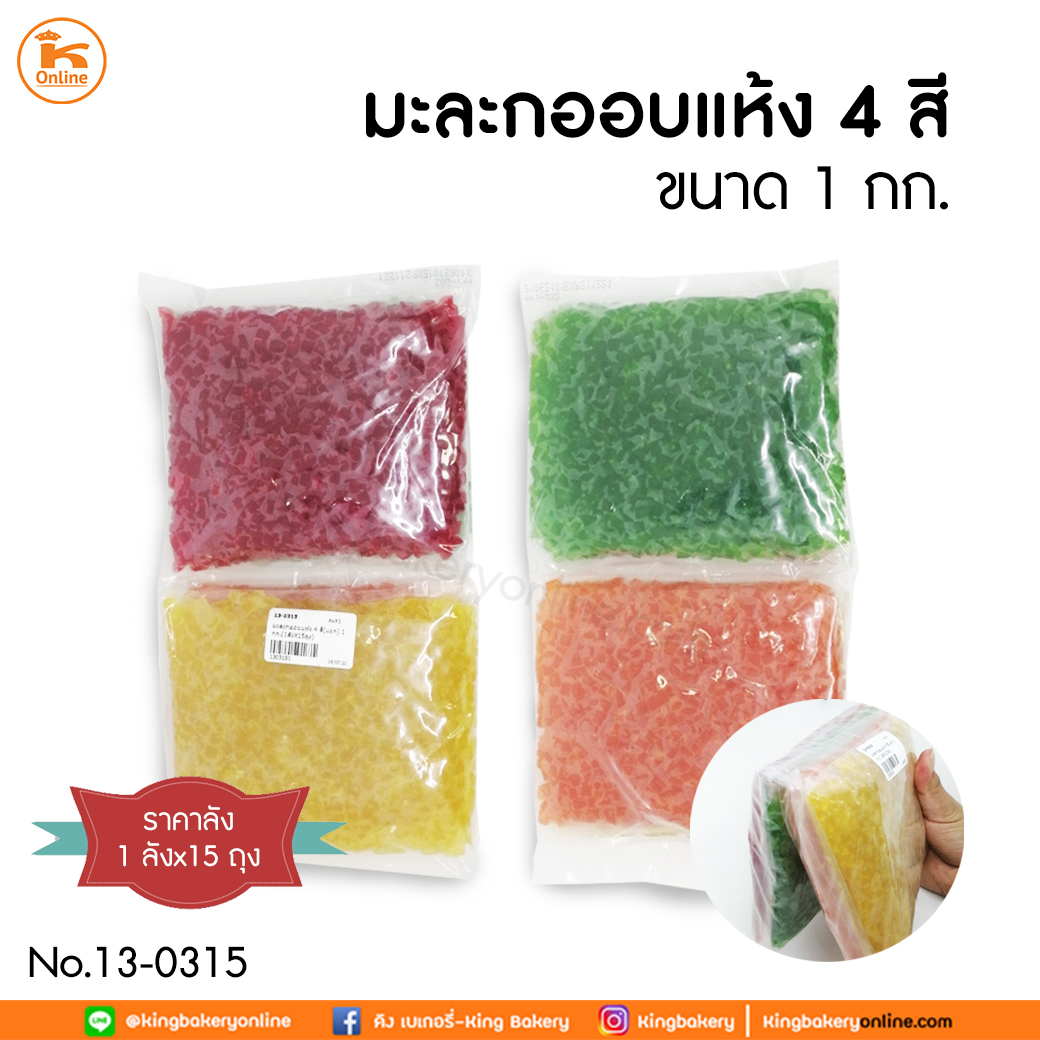 #ยกลัง(15ถุง) มะละกออบแห้งสี่สี 1กก. (1ลังx15ถุง)