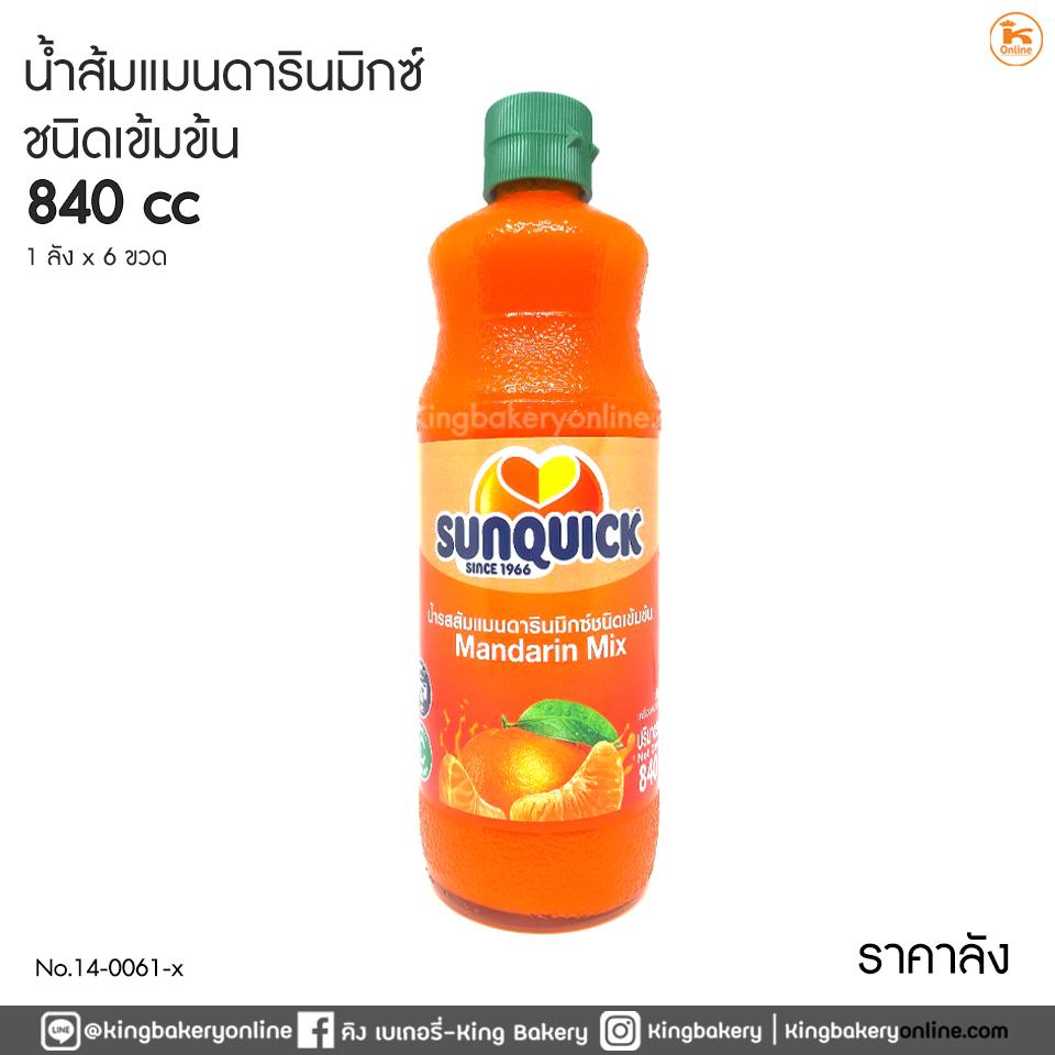 #ยกลัง (12ขวด) น้ำส้มแมนดารินเข้มข้น ซันควิก 840 cc.(1ลังx6ขวด)