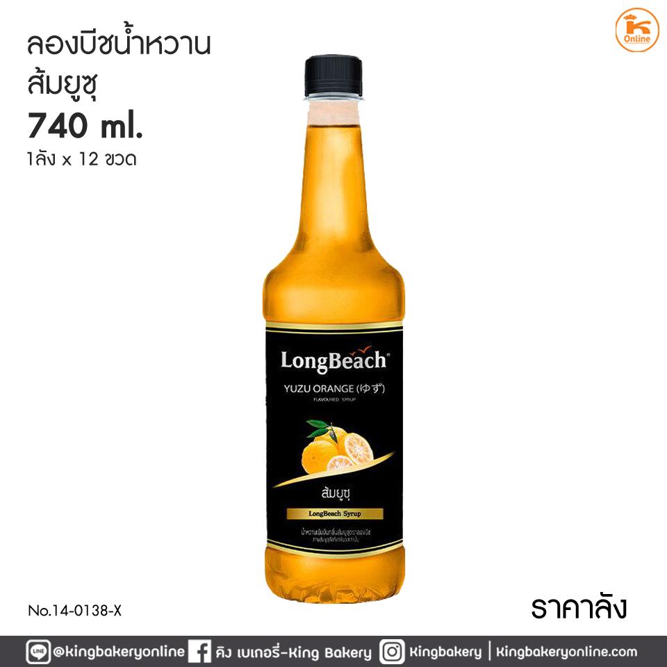 *ลองบีช น้ำหวานส้มยูซุ 740 ml (1ลังx12ขวด)