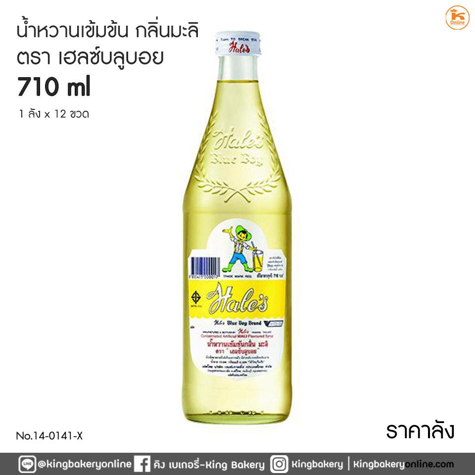 น้ำหวานมะลิเข้มข้น กลิ่นมะลิ ตราเฮลซ์บลูบอย (ลังx12ขวด)