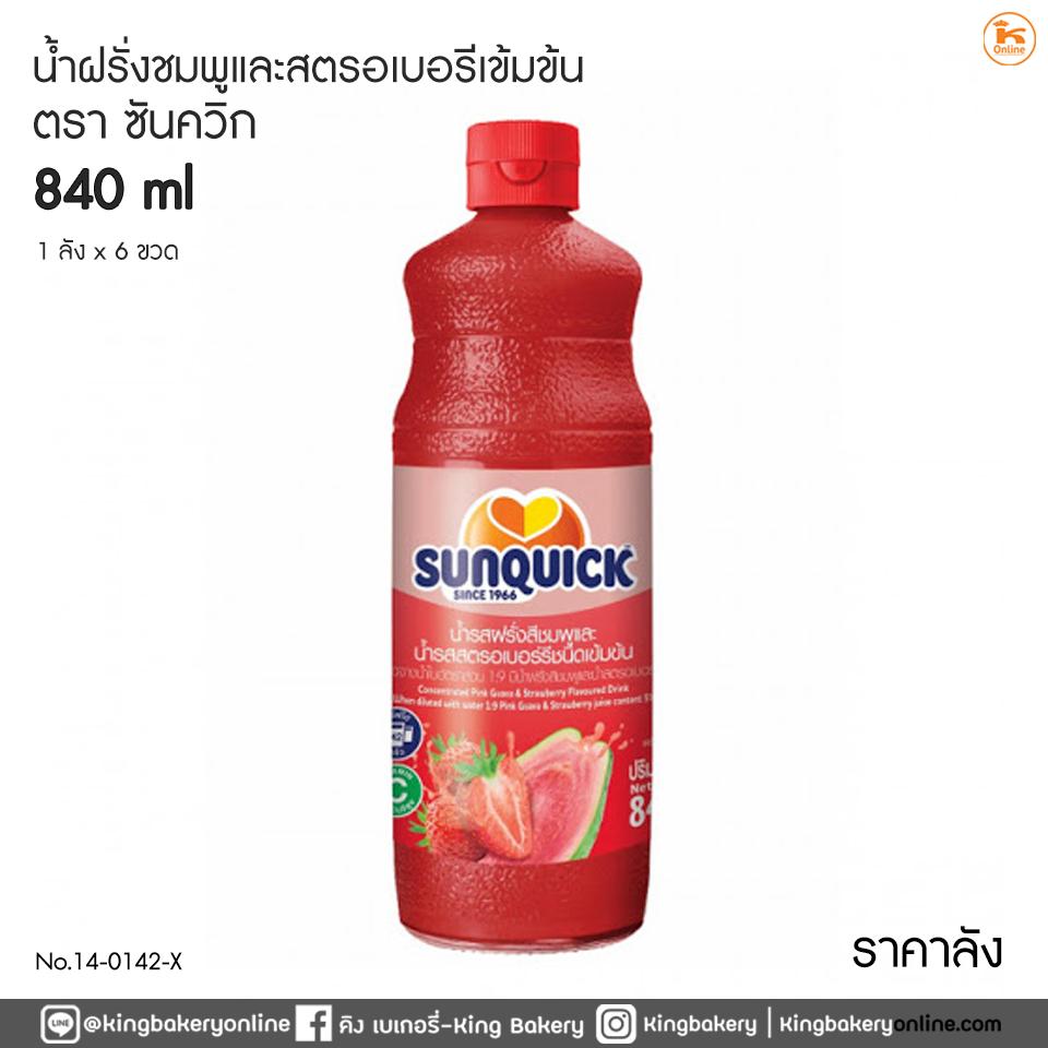 #ยกลัง (6ขวด) น้ำรสฝรั่งสีชมพูและน้ำรสสตรอเบอรี่มิกซ์ ชนิดเข้มข้น ซันควิก 840 มล. (1ลังx6ขวด)