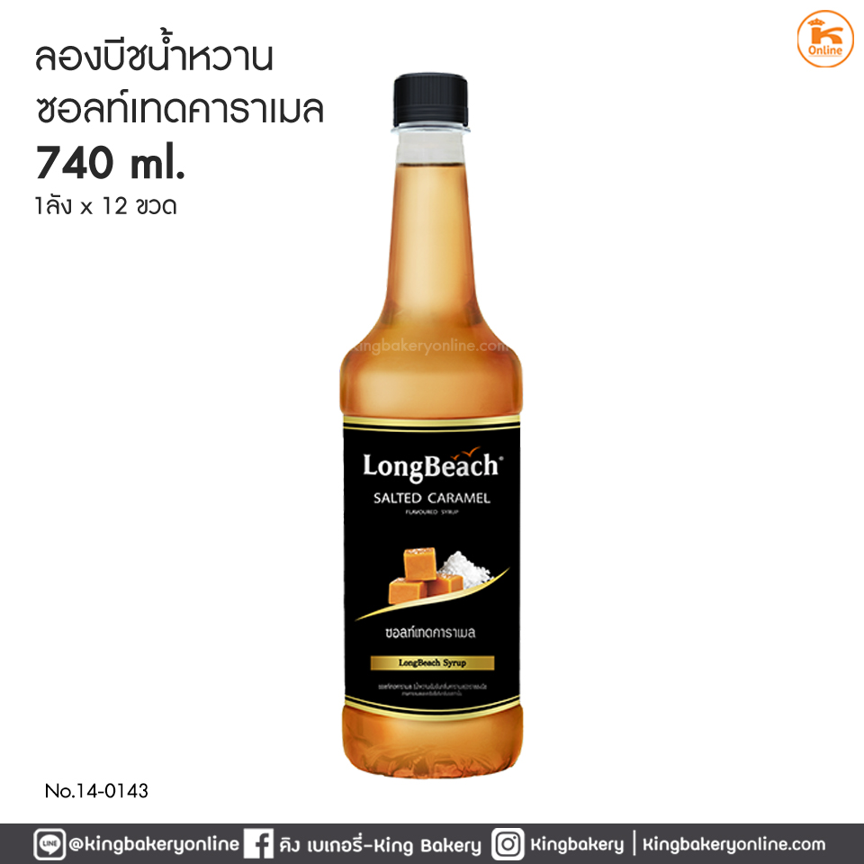 *ลองบีชกลิ่นซอลท์เทดคาราเมล 740 ml (1ลังx12ขวด)