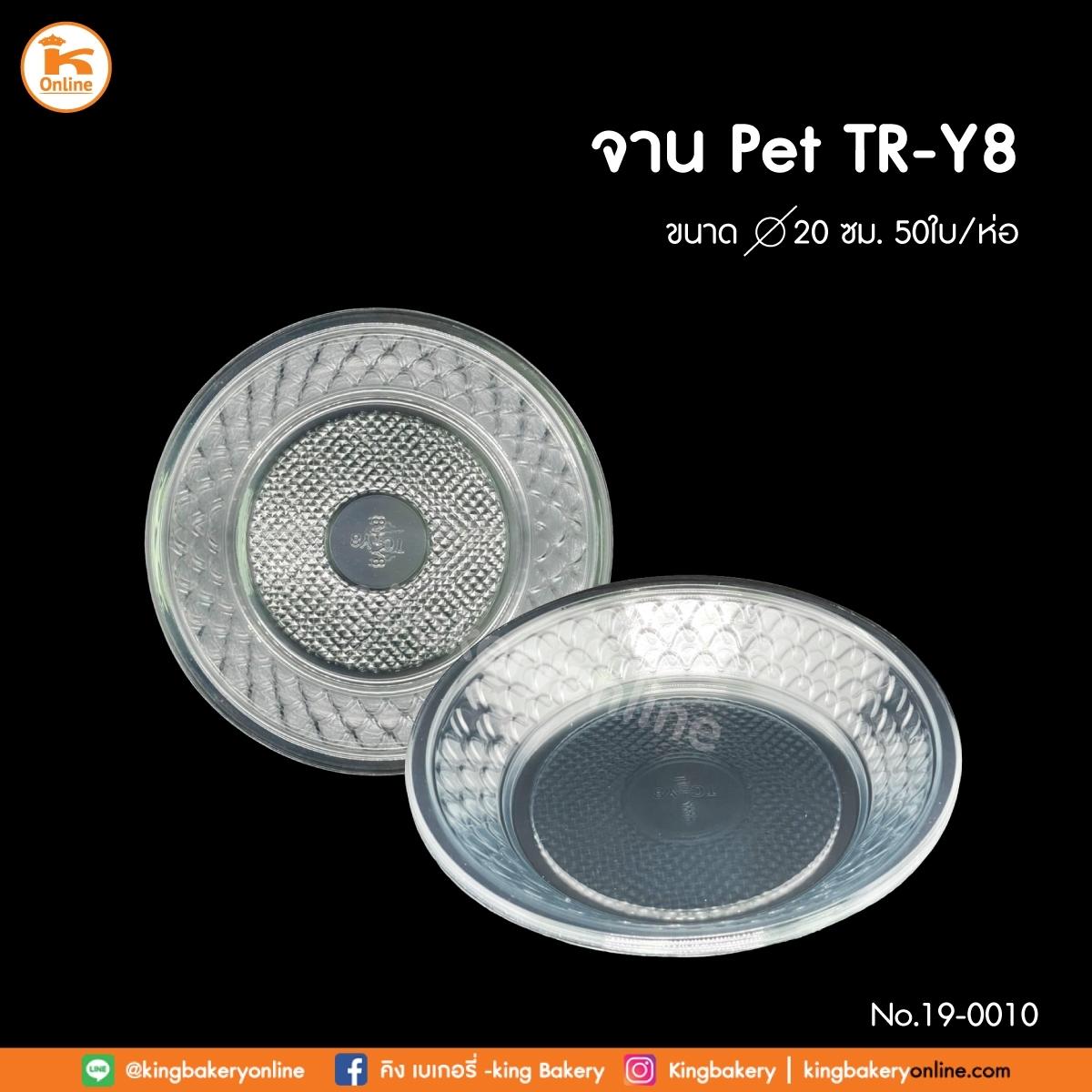 จาน PET TR-Y8 (1ลังx36ห่อ) 50 ใบ/ห่อ