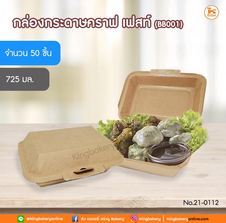 กล่องกระดาษคราฟ เฟสท์ 725 มล.(BB001) 50 ชิ้น (1ลังx16ห่อ)