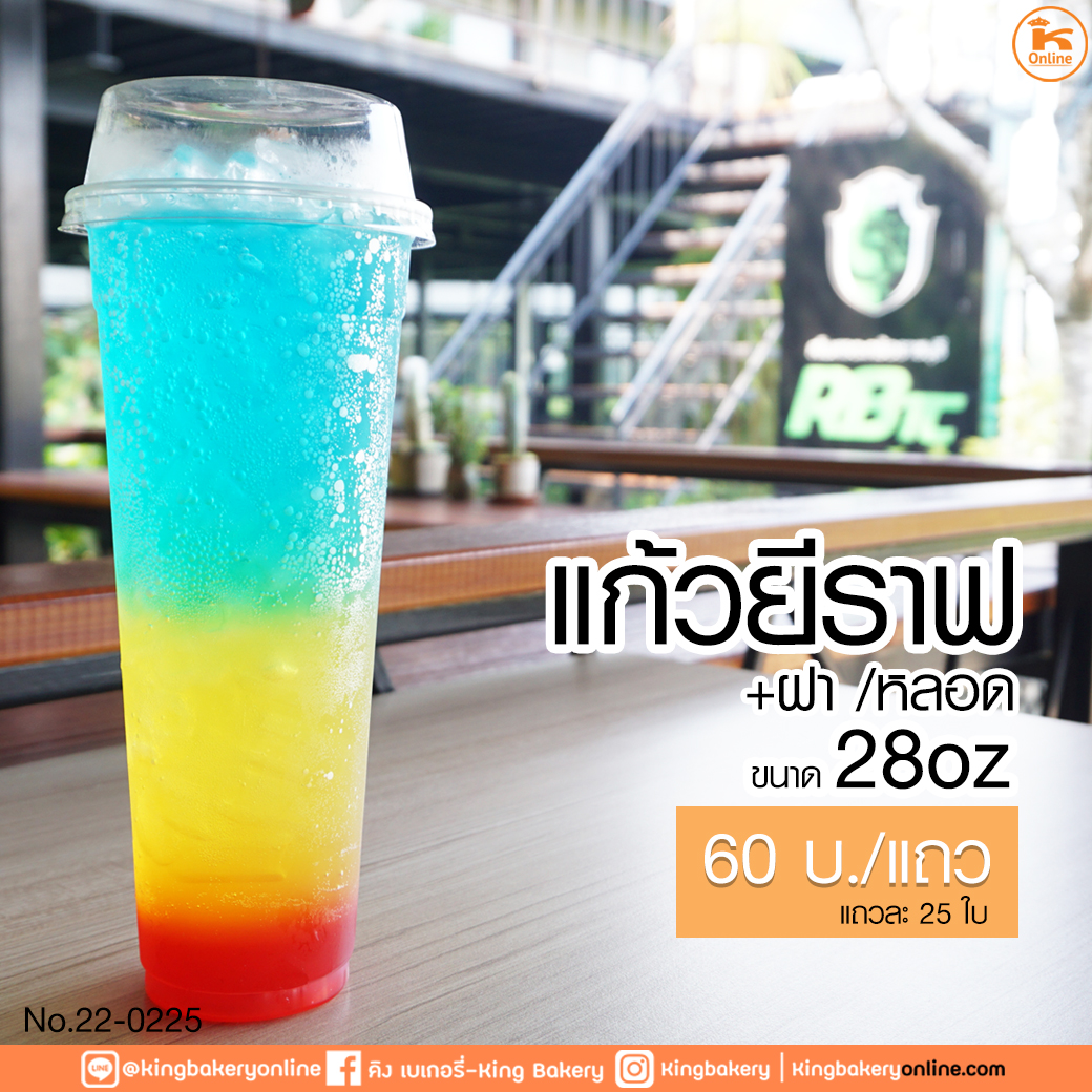 แก้วยีราฟ+ฝาฮาล์ฟ+หลอด 28 oz (25ใบ)(1ลังx20แถว)