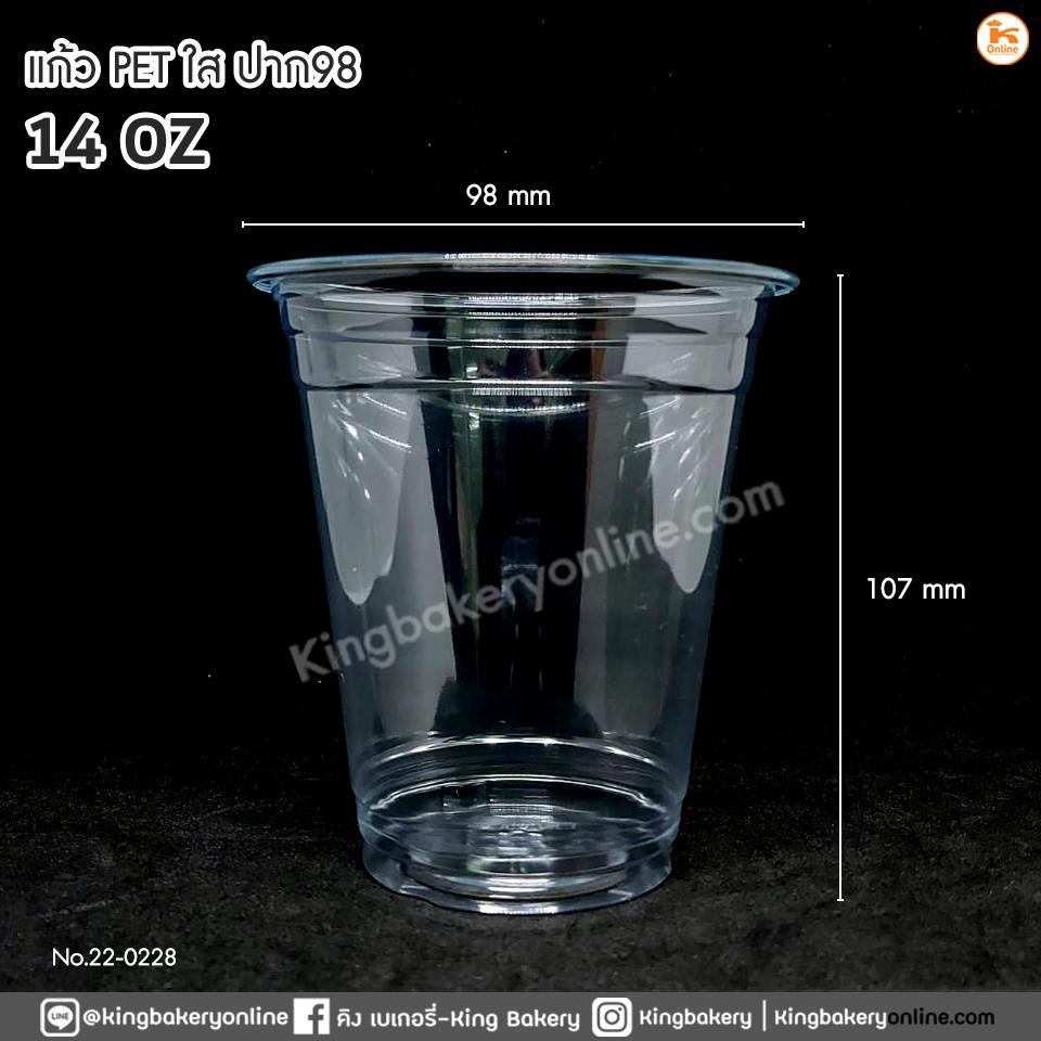 *แก้ว PET 14 oz .ใส ปาก 98 (ลังx20แถว)
