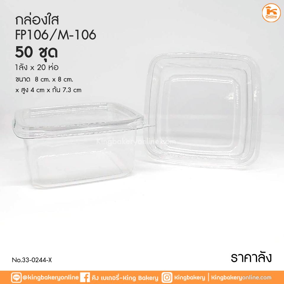 กล่องใส FP106/M-106(50ชุด) (ลังx20ห่อ)