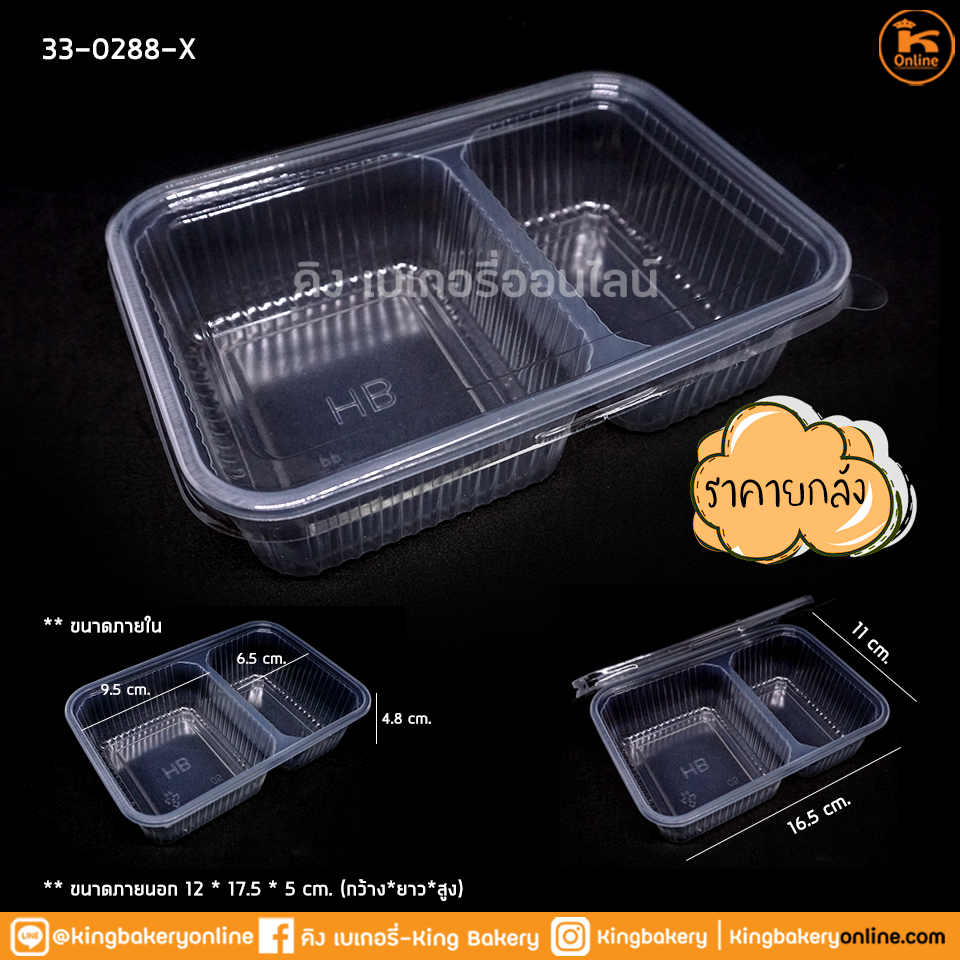 กล่องข้าว 2 ช่อง + ฝา 650 ml (ลังx6แถว)