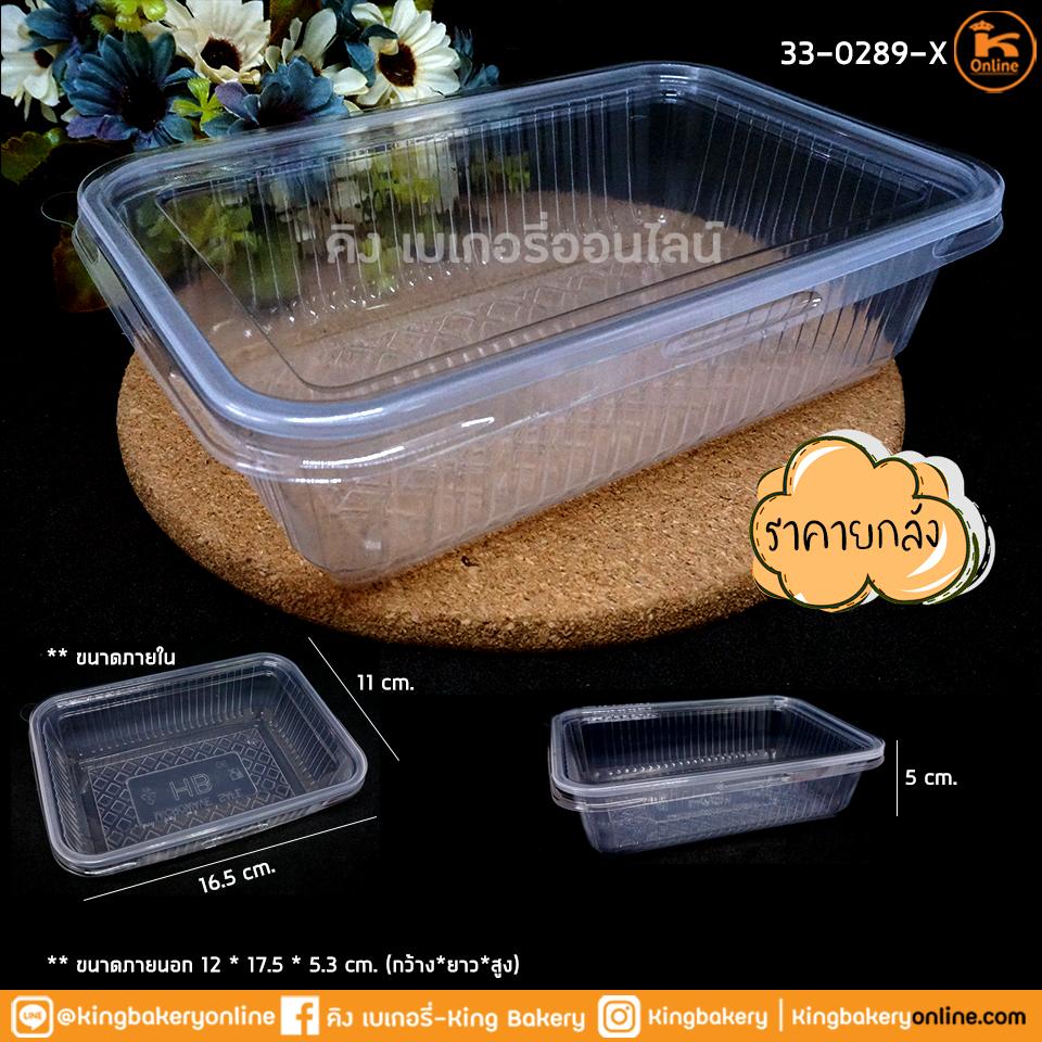 กล่องข้าว 1 ช่อง + ฝา 650 ml (ลังx6แถว) 50 ชุด