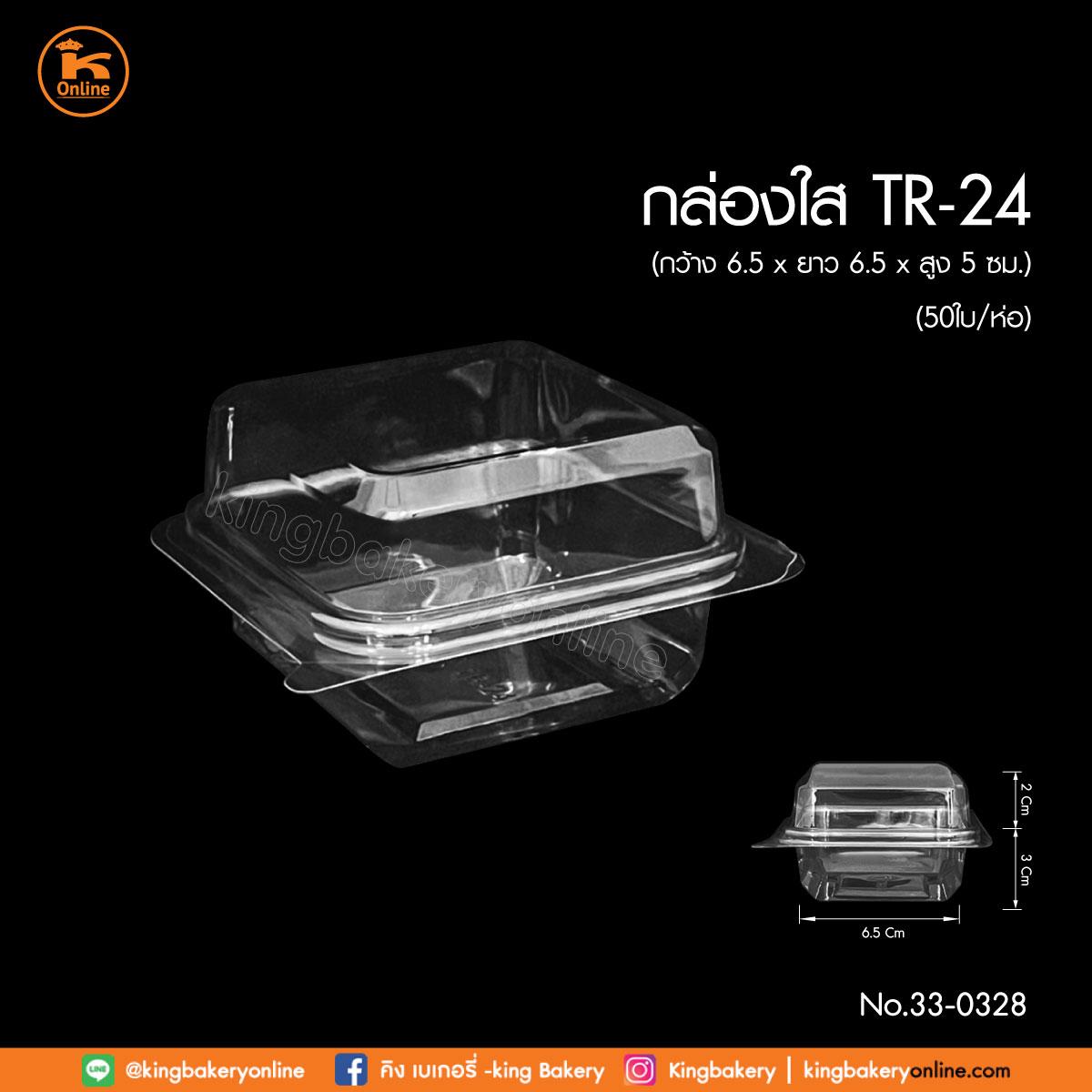กล่องใส TR-24(1ลังx40ห่อ)50ใบ/ห่อ