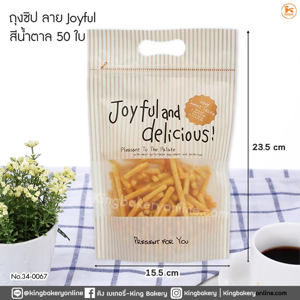 ถุงซิป ลาย Joyfull (15.5x23.5cm) สีน้ำตาล (50ใบ)