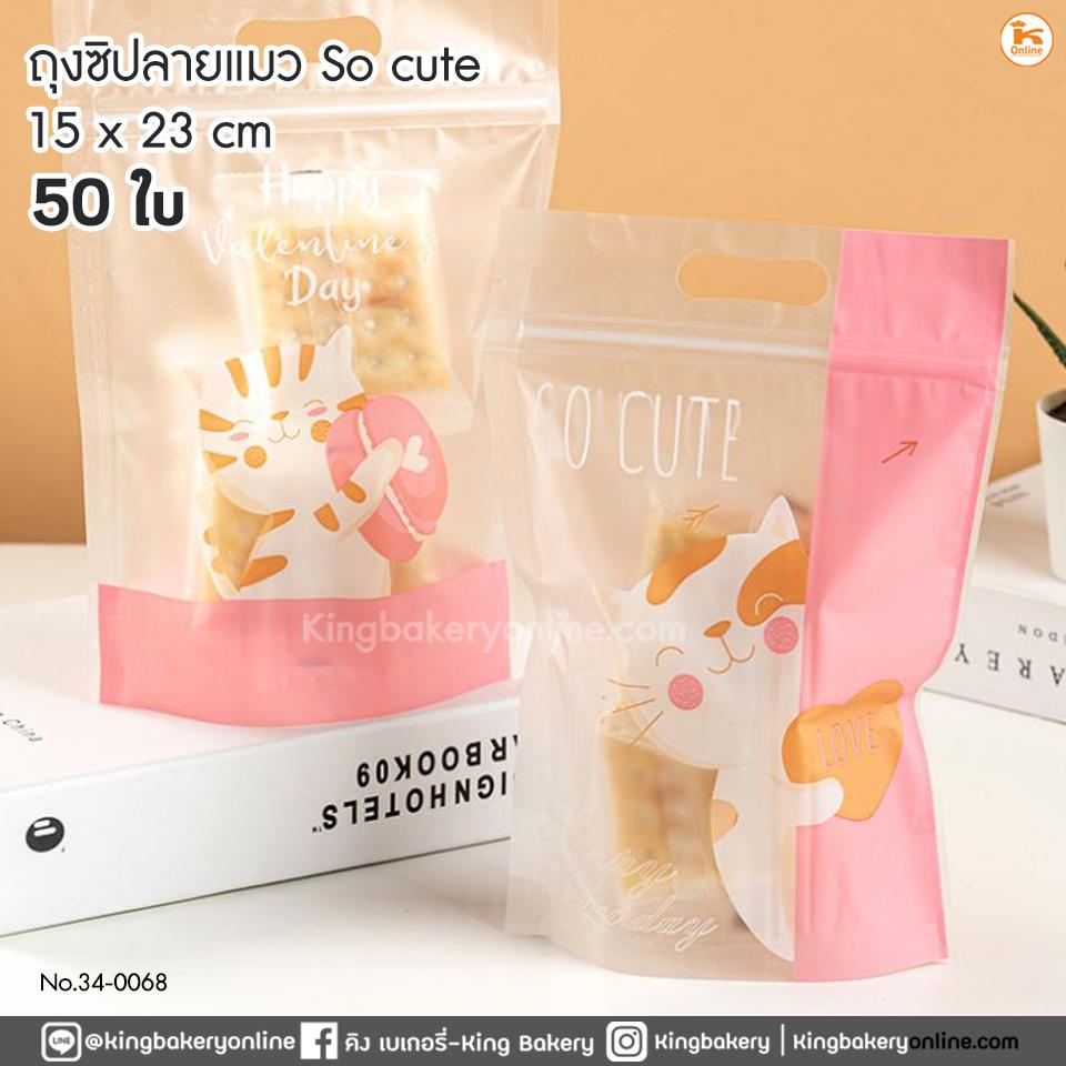 ถุงซิปลายแมว (15x23cm) (50ใบ)