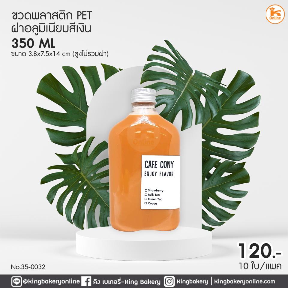 ขวด PET ฝาอลูมิเนียมสีเงิน 350 ml (แพค10ใบ) ขนาด 3.8x7.5x14cm
