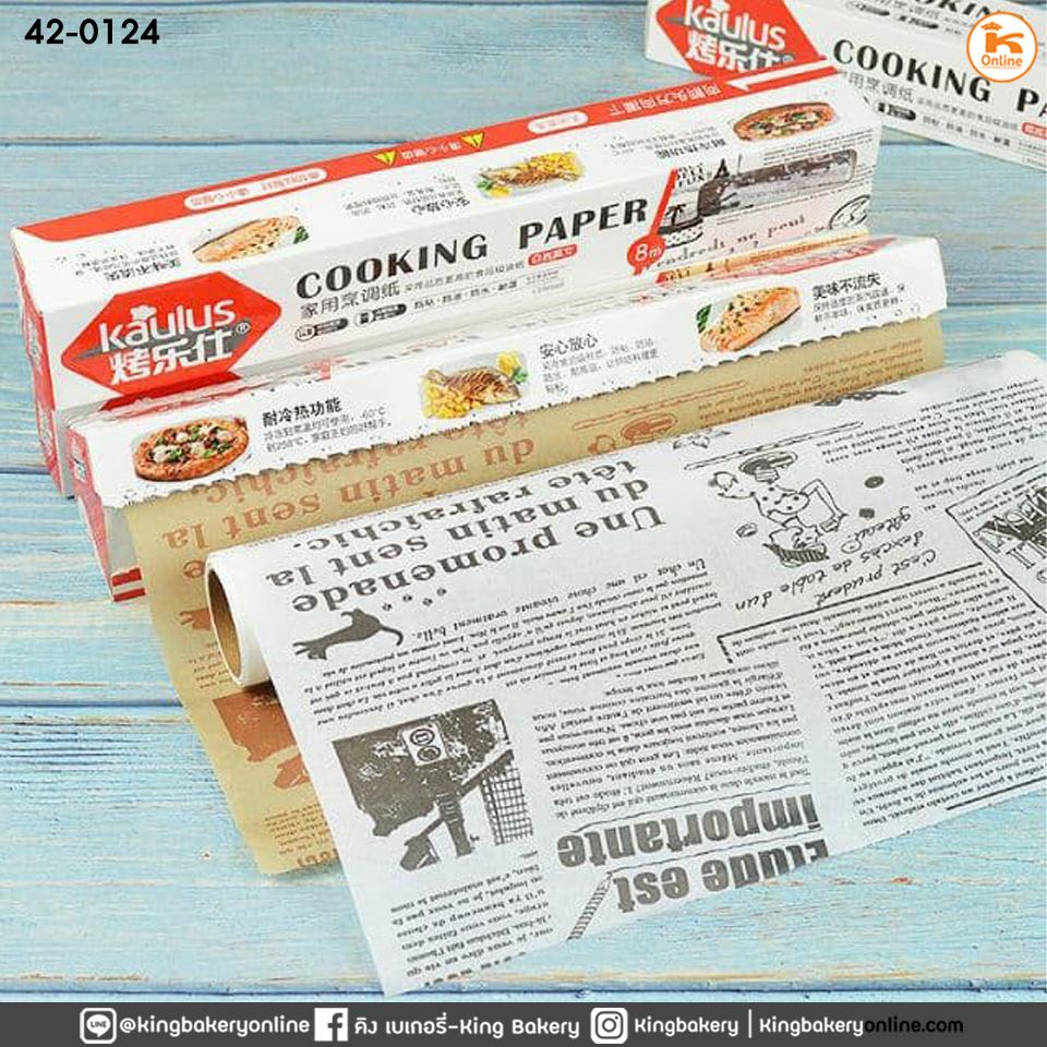 กระดาษไขรองอบ ลายหนังสือพิมพ์อังกฤษ สีขาว ขนาด 30 cm ยาว 8 m.