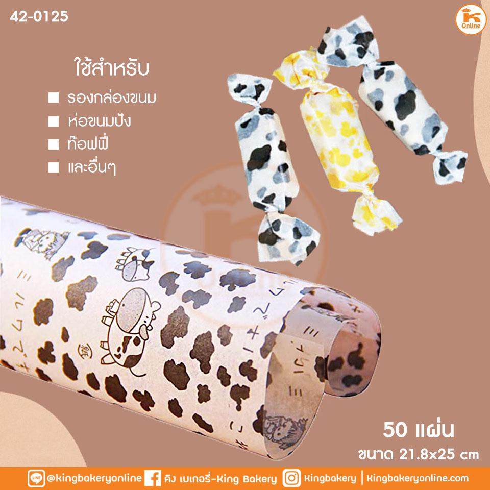 กระดาษไขรองอบ ลาย COW (ขนาด 218x250 mm) 50แผ่น