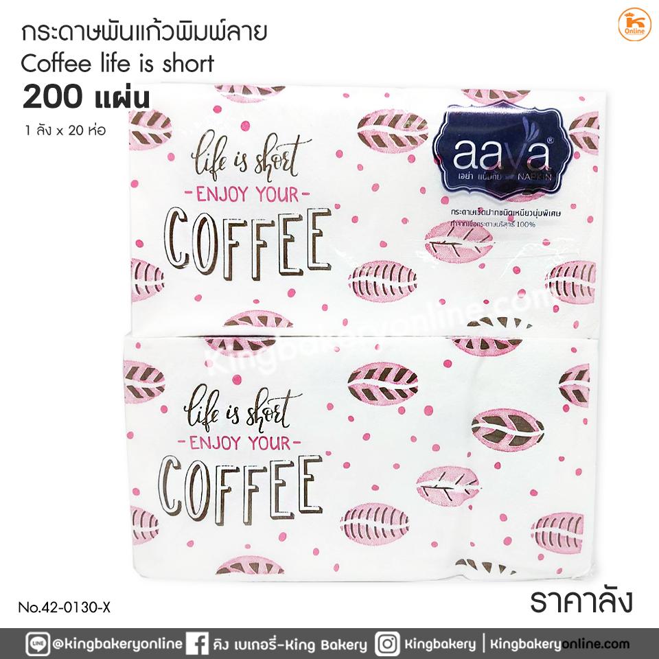 กระดาษพันแก้วพิมพ์ลาย coffee life is short 200 แผ่น (1ลังx20ห่อ)