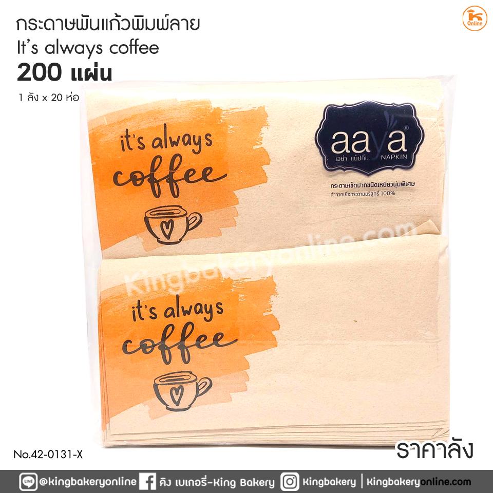 กระดาษพันแก้วพิมพ์ลาย it's always coffee 200 แผ่น (1ลังx20ห่อ)