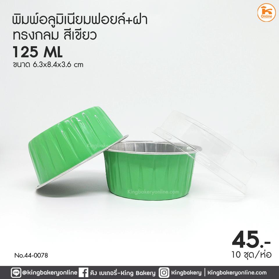 พิมพ์อลูมิเนียมฟอยล์กลม สีเขียว (125ml) 63x84x36 mm.+ ฝา (10 ชุด)