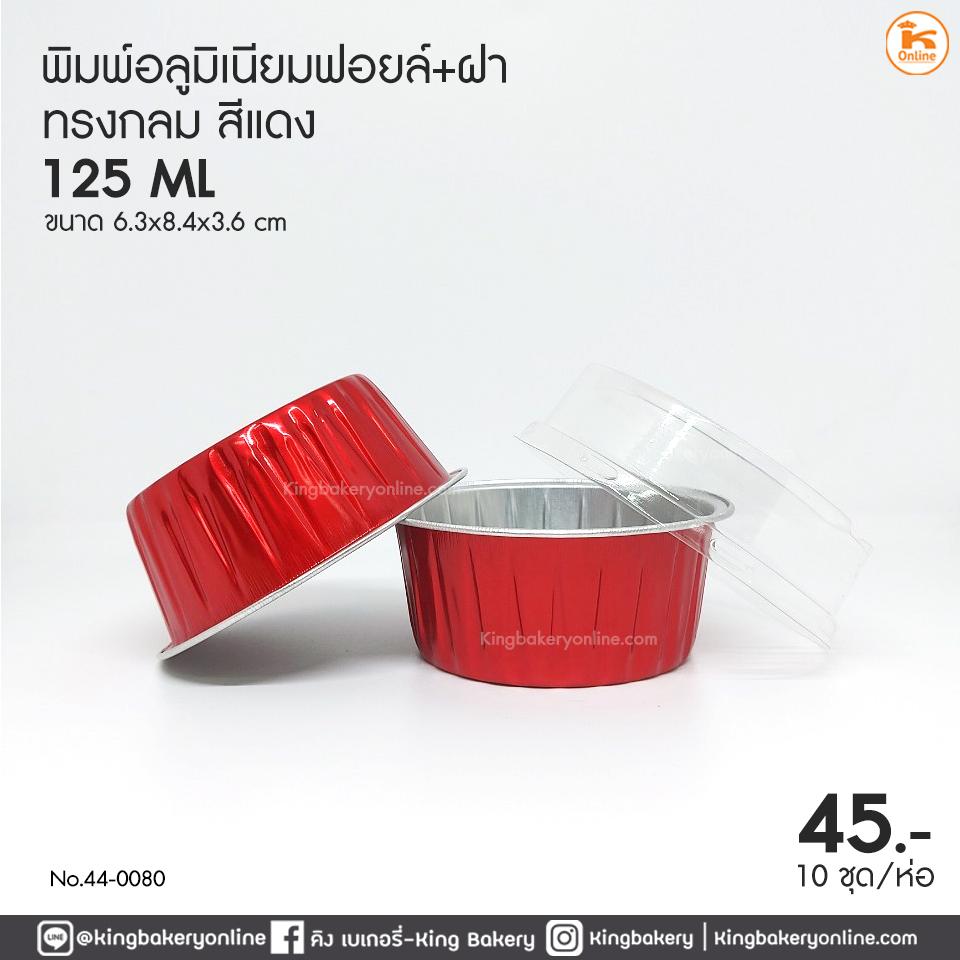 พิมพ์อลูมิเนียมฟอยล์กลม สีแดง (125ml) 63x84x36 mm.+ ฝา (10 ชุด)