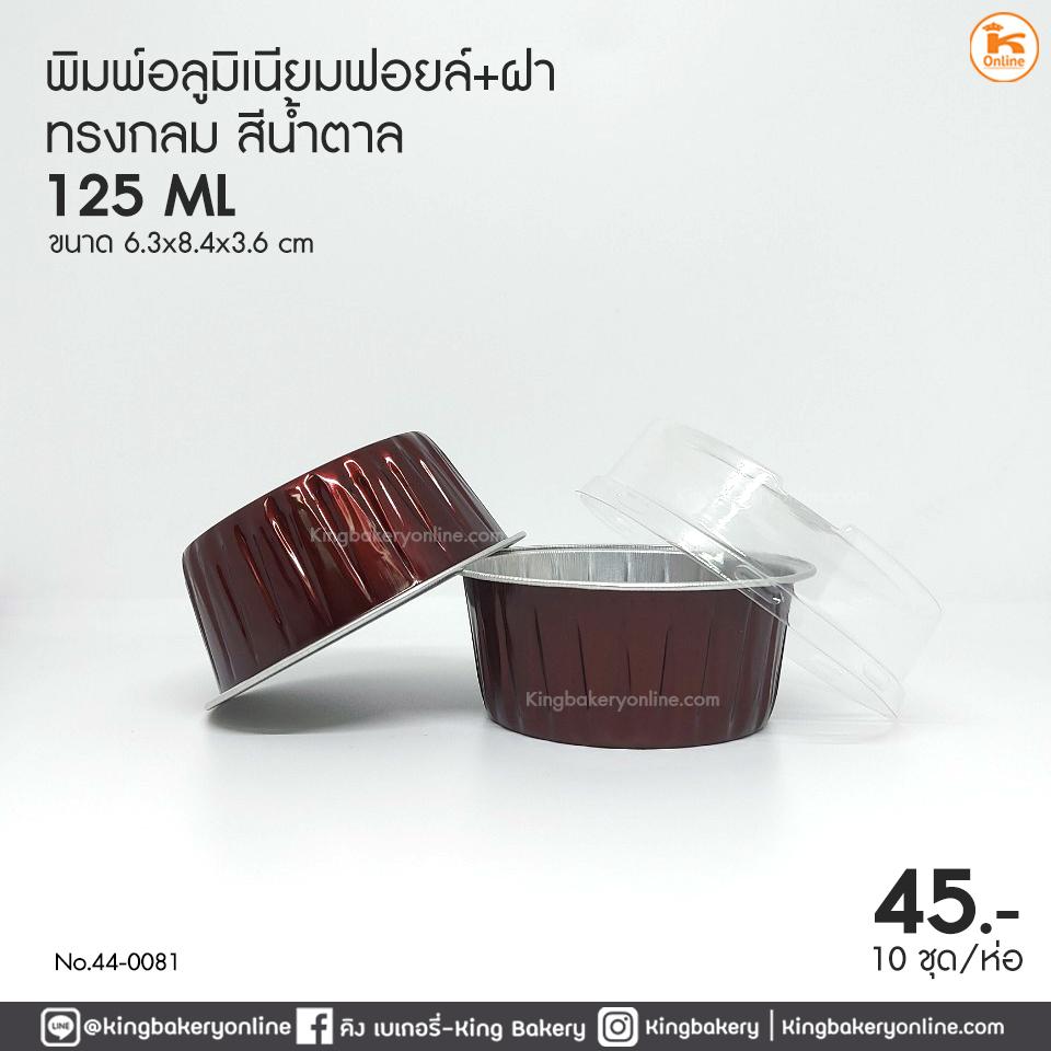 พิมพ์อลูมิเนียมฟอยล์กลม สีน้ำตาล (125ml) 63x84x36 mm.+ ฝา (10 ชุด)