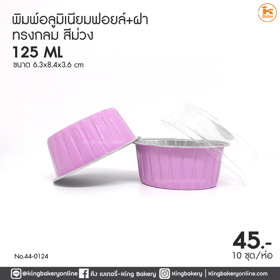 พิมพ์อลูมิเนียมฟอยล์กลม สีม่วง (125ml) 63x84x36 mm.+ ฝา (10 ชุด)