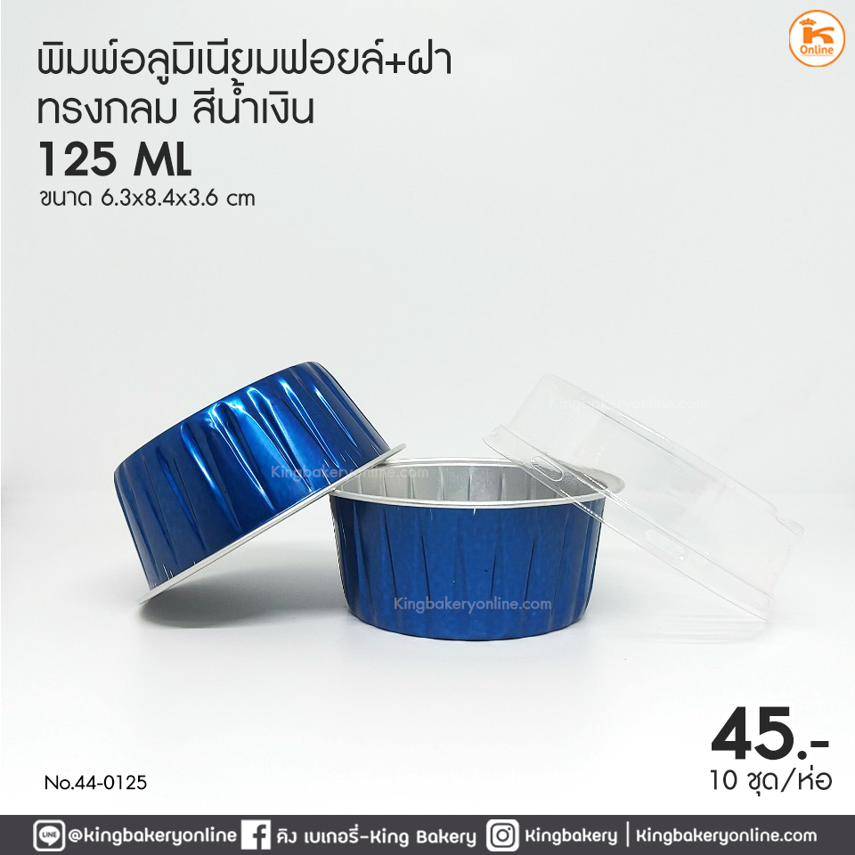 พิมพ์อลูมิเนียมฟอยล์กลม สีน้ำเงิน (125ml) 63x84x36 mm.+ ฝา (10 ชุด)