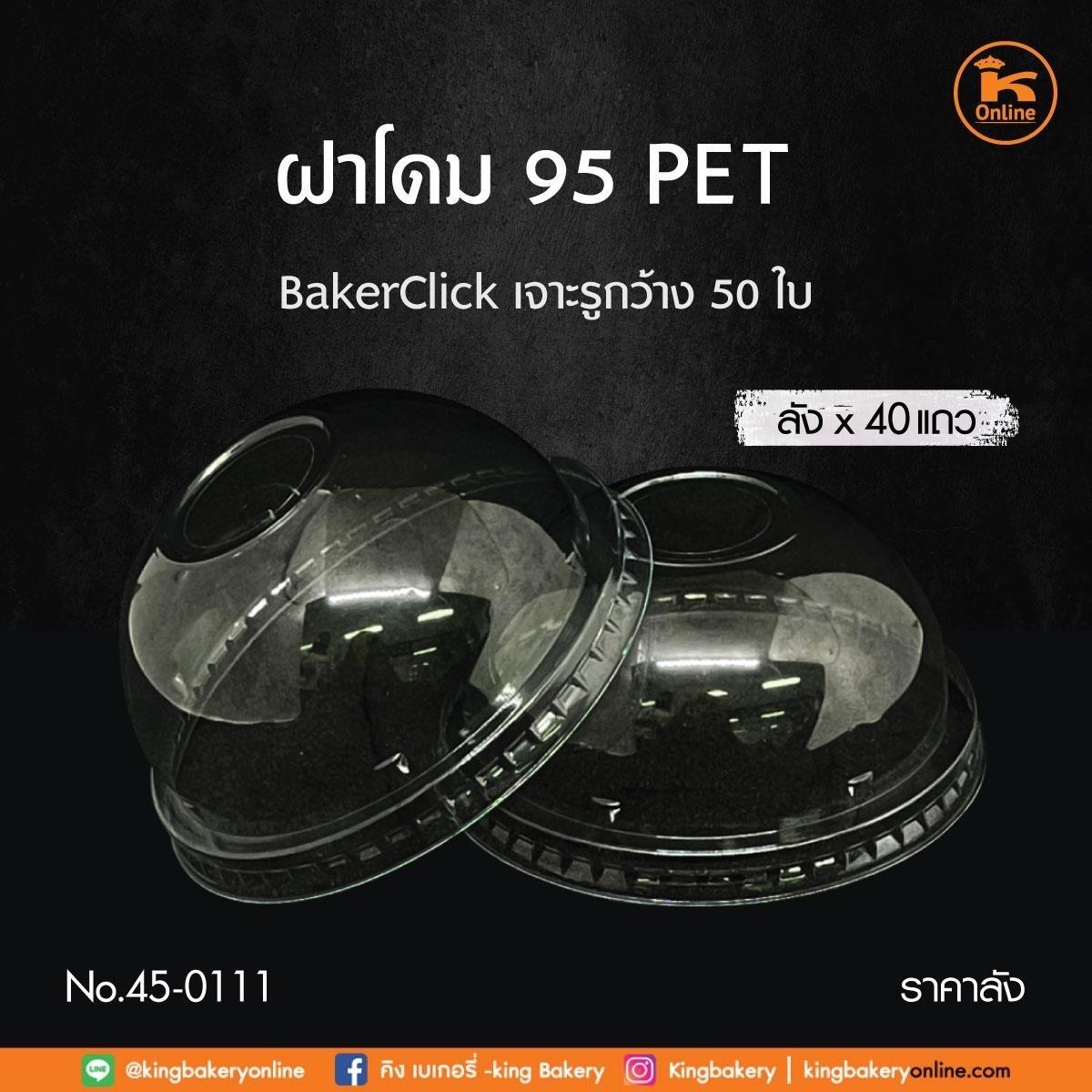 #ยกลัง(40แถว)  SL ฝาโดม 95 PET BakerClick เจาะรูกว้าง 50 ใบ (1ลังx40แถว)