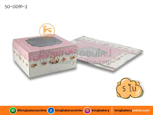 กล่องเค้กพิมพ์เจาะ  5 ปอนด์ แบ่ง 5 ใบ