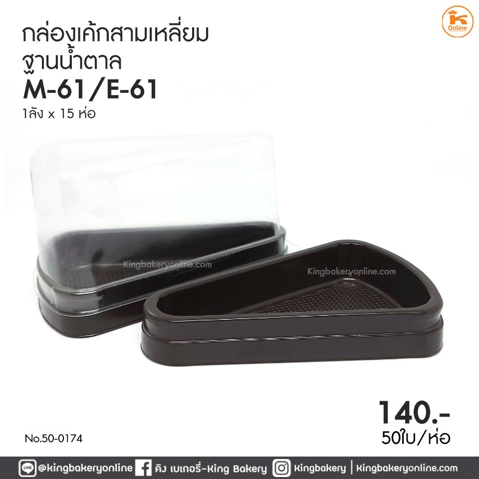 กล่องเค้ก สามเหลี่ยมฐานน้ำตาล M-61, E-61 (50ใบ/ห่อ)