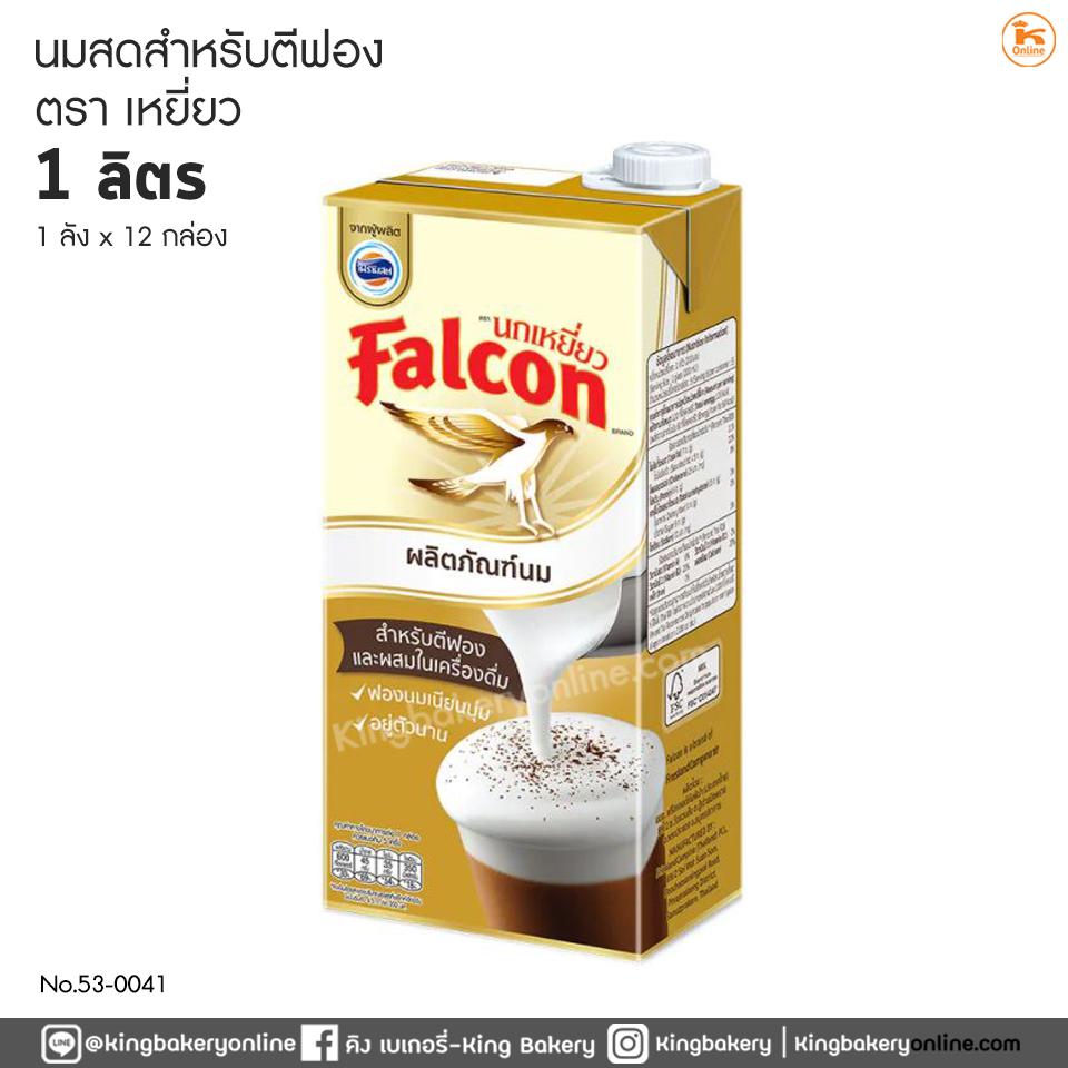 นมสดสำหรับตีฟอง ตราเหยี่ยว 1 ลิตร (1ลังx12กล่อง)