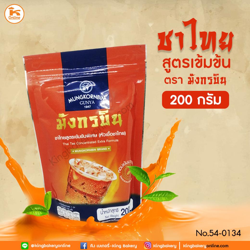 ชาไทยสูตรเข้มข้น ตรามังกรบิน 200 กรัม  (1ลังx24ถุง)