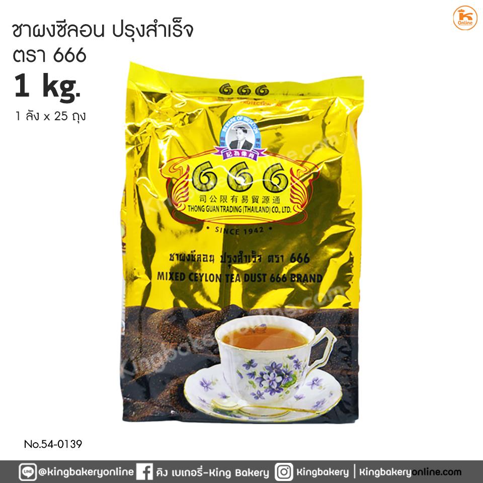 ชาผงซีลอน ปรุงสำเร็จ 1 กก. ตรา 666 (1ลังx25ถุง)