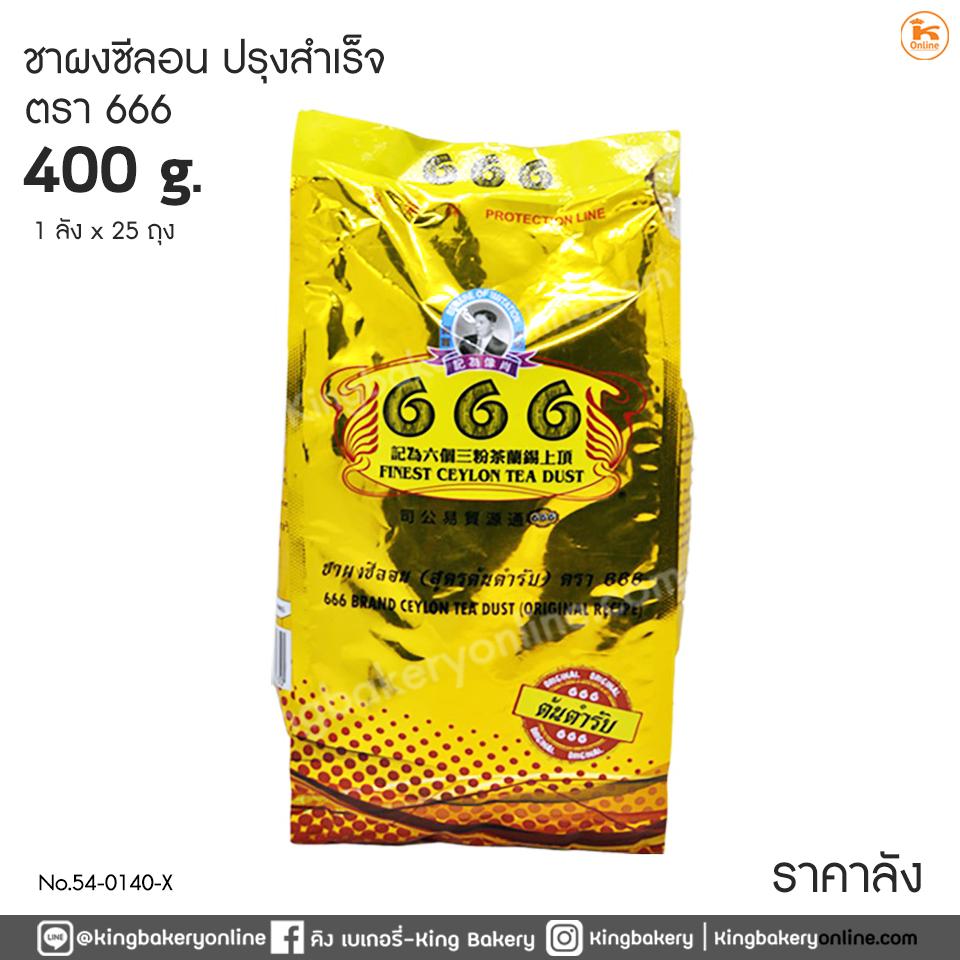 #ยกลัง (25ถุง) ชาผงซีลอน ปรุงสำเร็จ 400 กรัม ตรา 666 (1ลังx25ถุง)