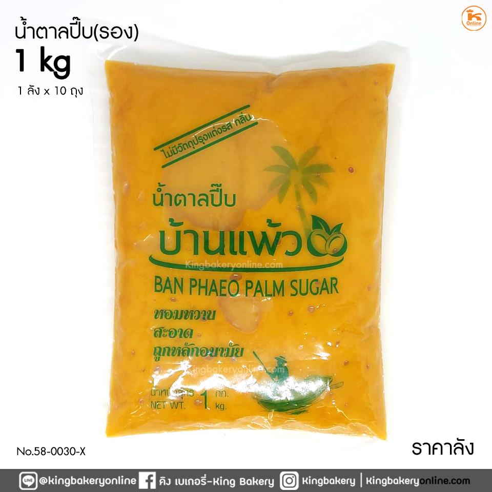 น้ำตาลปี๊บ(รอง) ถุงใส 1 กก.(1ลังx10ถุง)