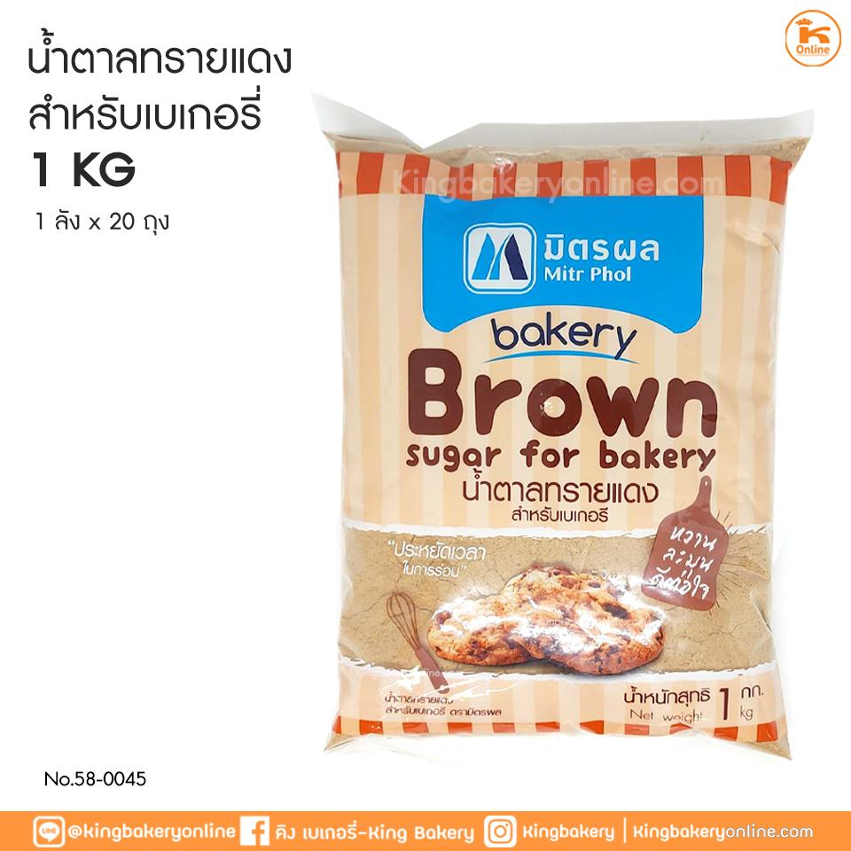 น้ำตาลทรายแดงสำหรับเบเกอรี่  1 กก