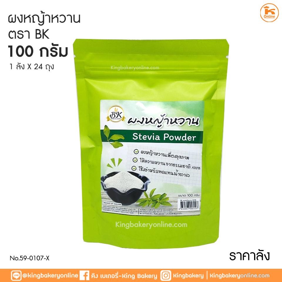 ผงหญ้าหวาน 100 กรัม ตรา BK (1ลังx24ถุง)
