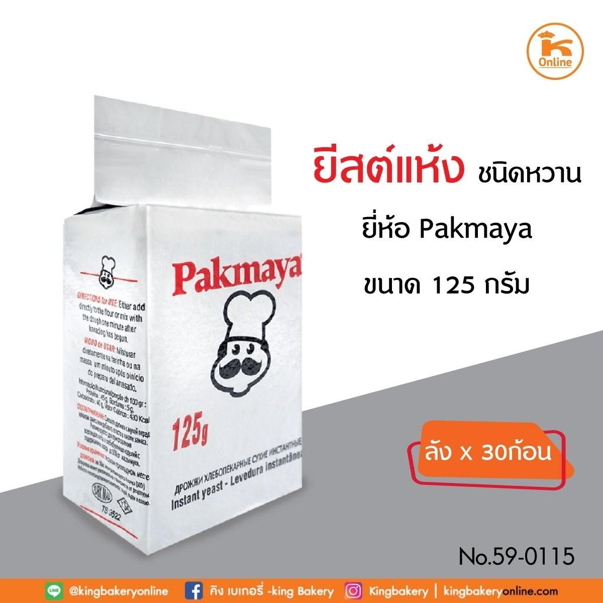 ยีสต์แห้งหวาน Pakmaya 125 กรัม (1ลังx30ก้อน)