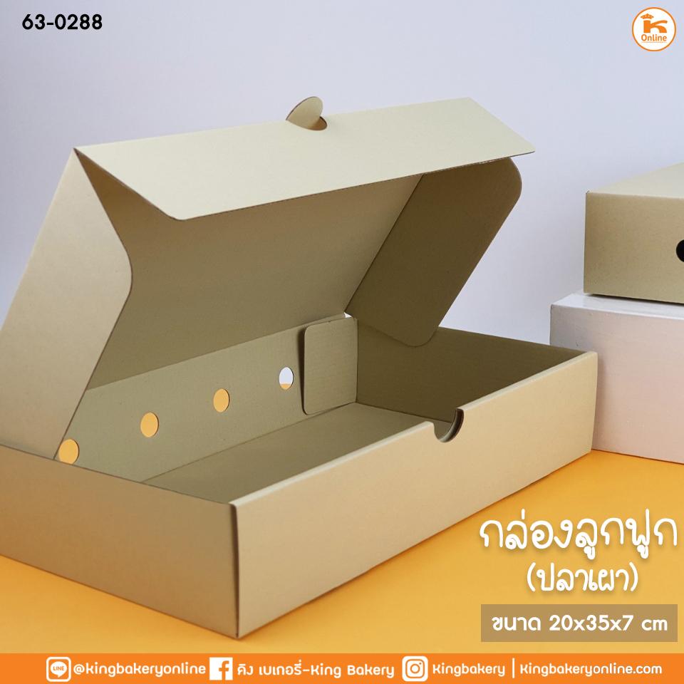 กล่องลูกฟูก(ปลาเผา) ขนาด 20x35x7ซม.(10ใบ) (1ลังx13แพค)