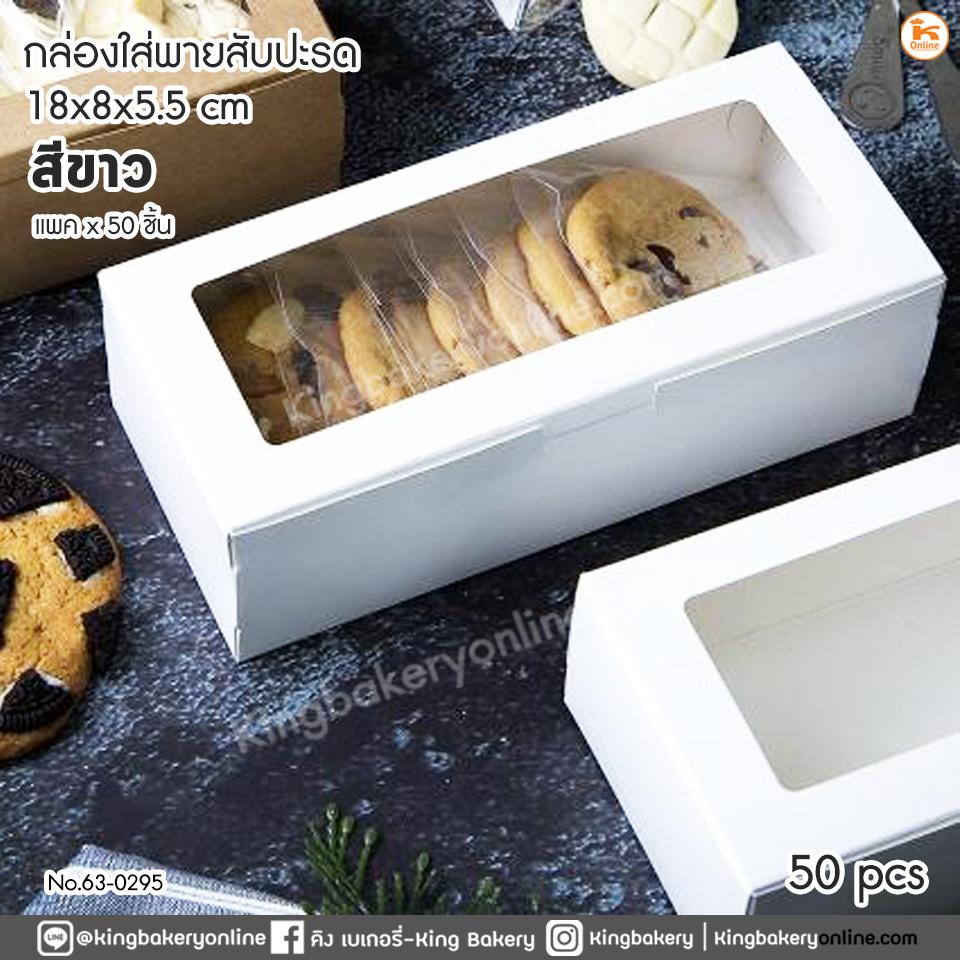 กล่องใส่พายสับปะรด (18x8x5.5ซม) สีขาว (0605010) 50 ชิ้น