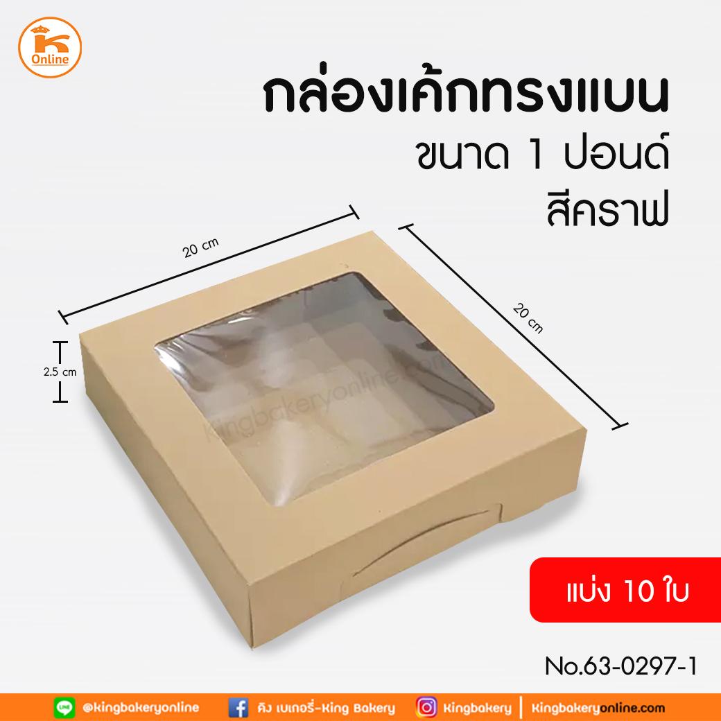 กล่องเค้ก 1P วอลนัทเจาะเตี้ย 20x20x5.5cm แบ่ง 10 ใบ