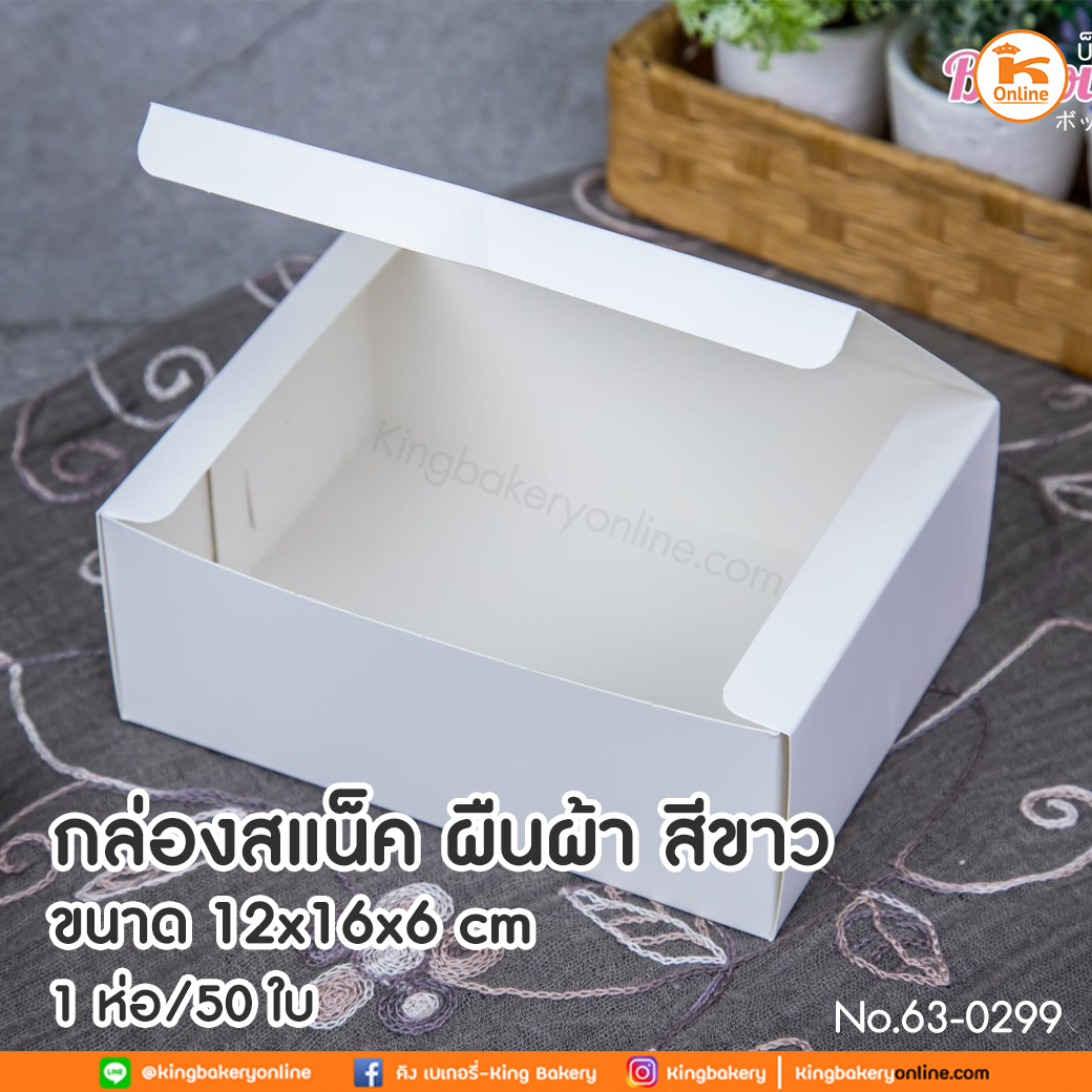 กล่องสแน็ค ผืนผ้า สีขาว 12x16x6cm  (0405019 ) 20 ใบ