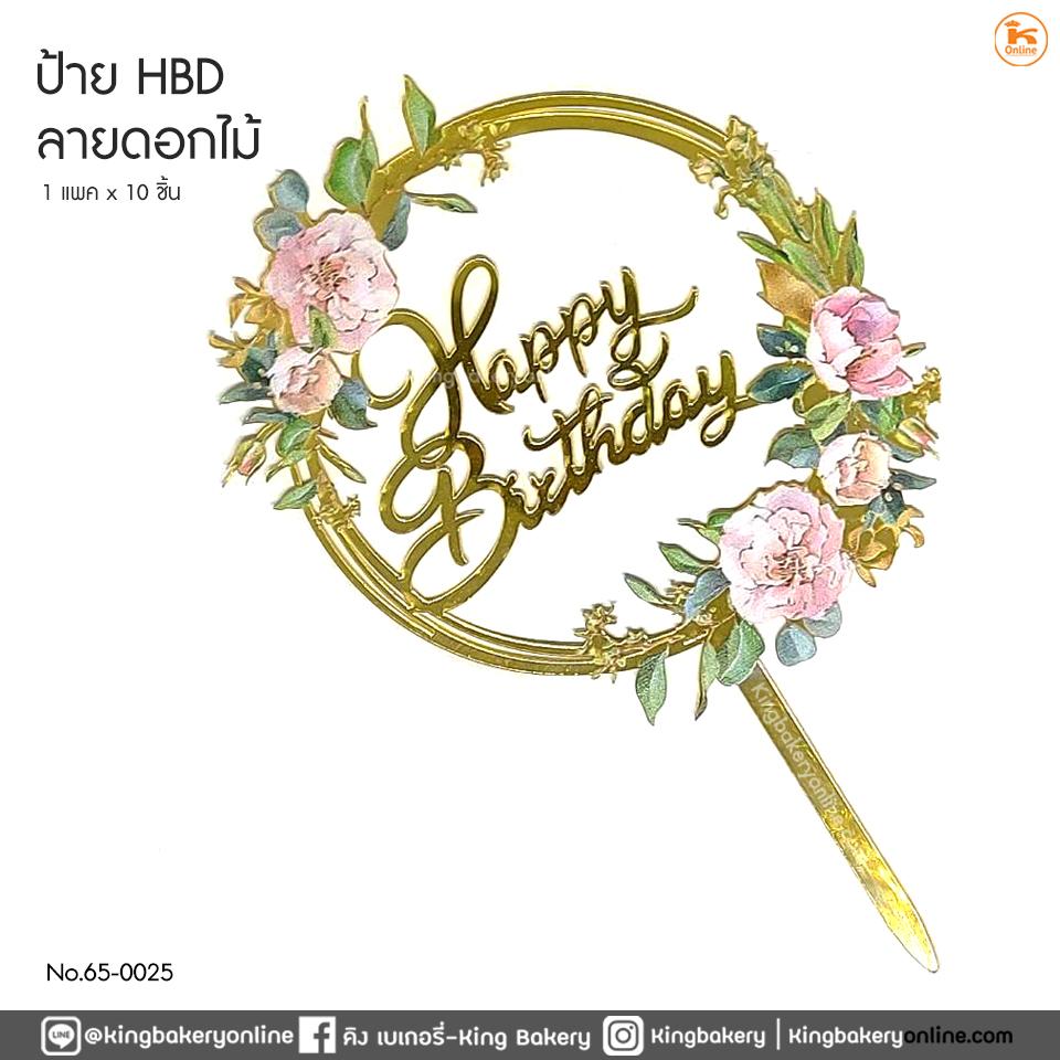 ป้าย Happy Birth Day ลายดอกไม้ (1แพคx10อัน)