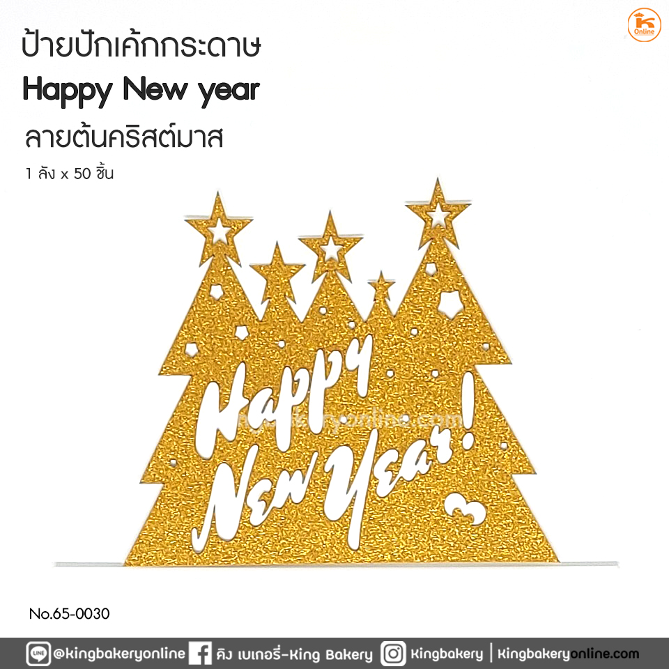 *ป้ายปักเค้กกระดาษ Happy New Year ต้นคริสต์มาส (1แพคx50อัน)