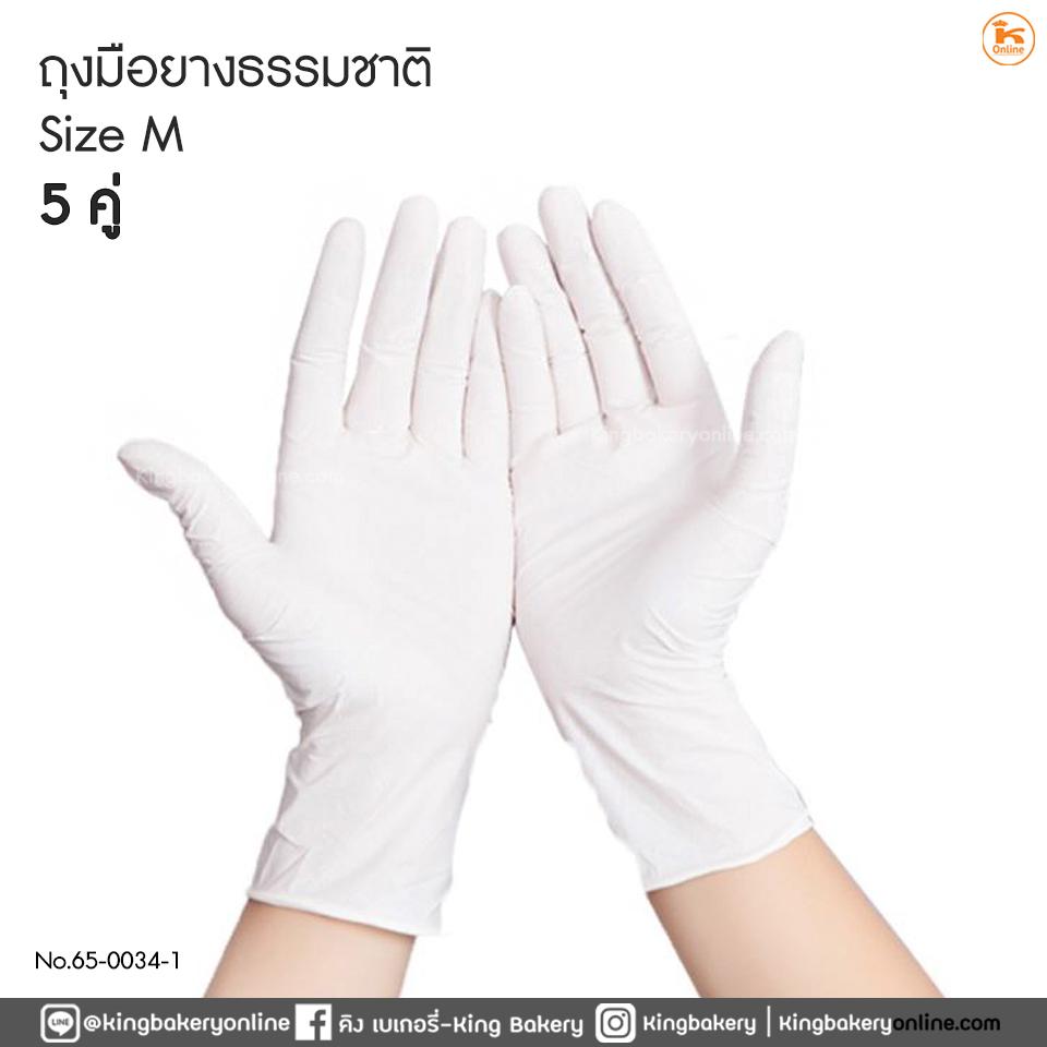 ถุงมือยางธรรมชาติ ไซต์ m  แบบแบ่ง 5 คู่