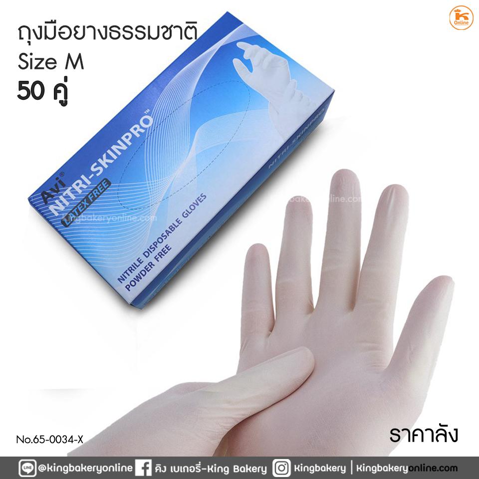 ถุงมือยางธรรมชาติ ไซต์ m 50 คู่ (1ลังx10กล่อง)